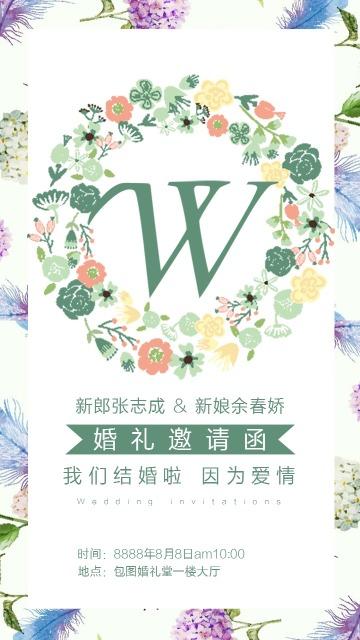 清新浪漫婚礼邀请函结婚请柬手机海报