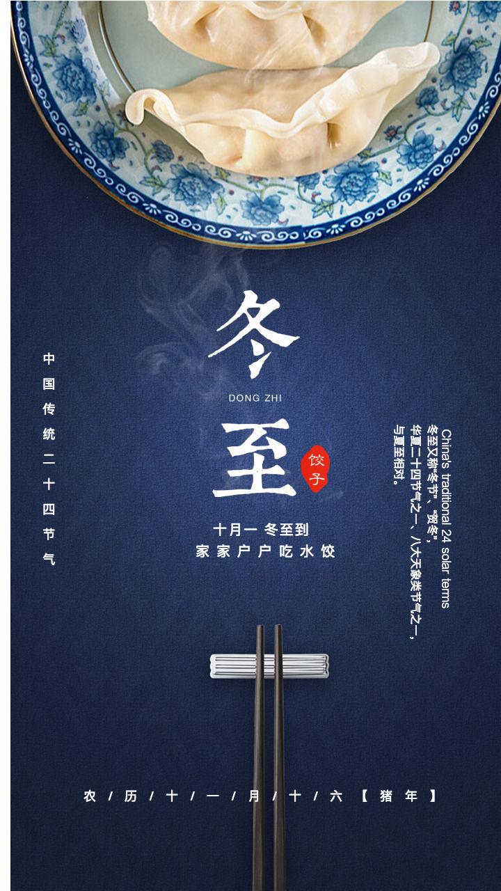 冬至之中国传统十二节气