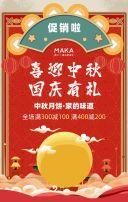 红色国潮中国风中秋商家月饼促销动态H5模板