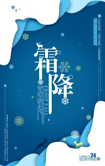 蓝色唯美霜降节气企业宣传品牌推广