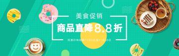 节日活动清新简约风格餐饮美食甜品促销宣传店铺Banner