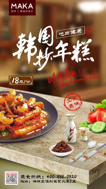 棕色美食炒年糕宣传手机海报