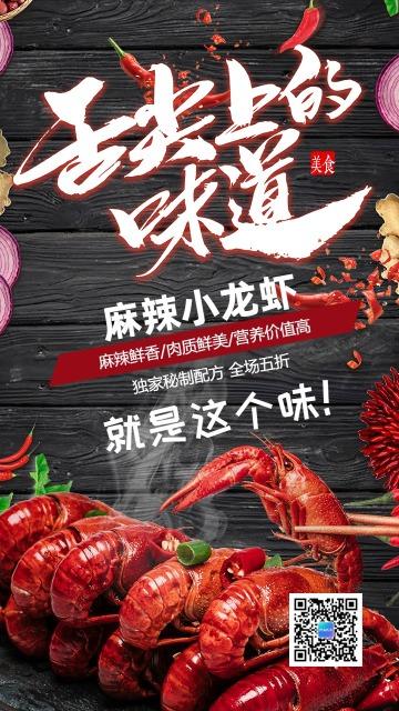 餐饮炫酷风时尚麻辣小龙虾宣传促销海报