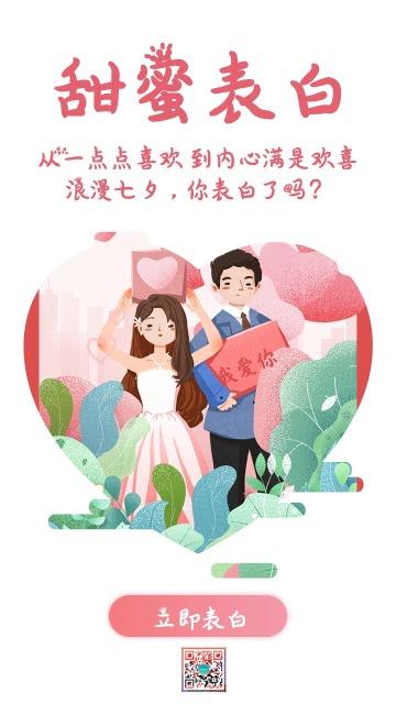 粉红色简约清新插画设计风格中国情人节七夕表白、祝福活动宣传海报