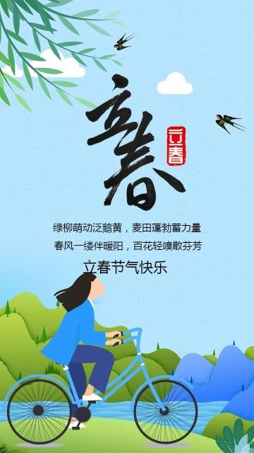 传统二十四节气立春时节日签