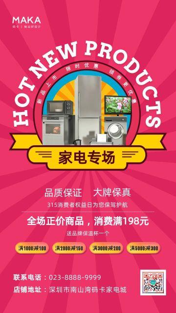 粉色简约风格315家电行业促销宣传海报