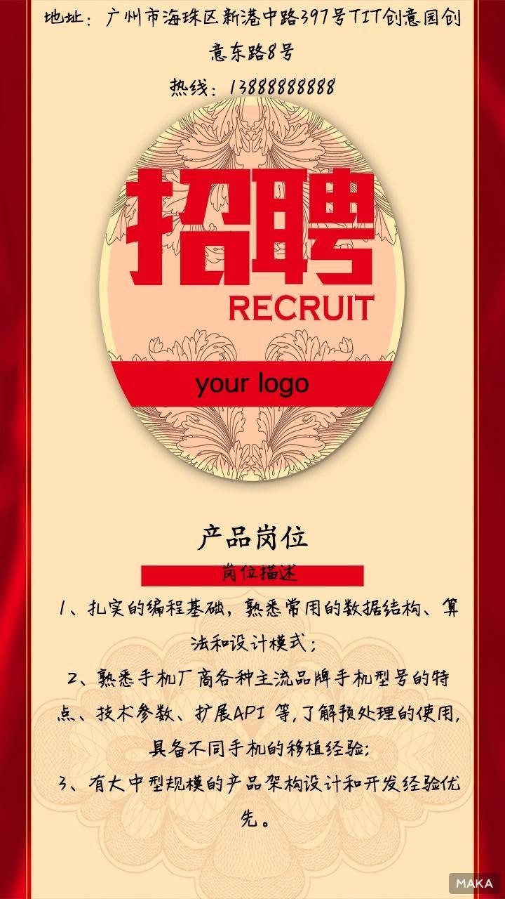 中国风人才招聘海报