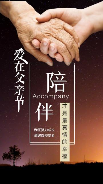 父亲节简约文艺节日手机版宣传海报