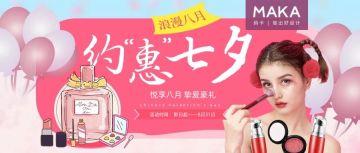 中国传统节之七夕情人节电商美妆香水促销活动手机宣传公众号首页