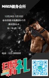 健身 健身运动 健身房推广 圣诞促销 元旦促销 节日促销