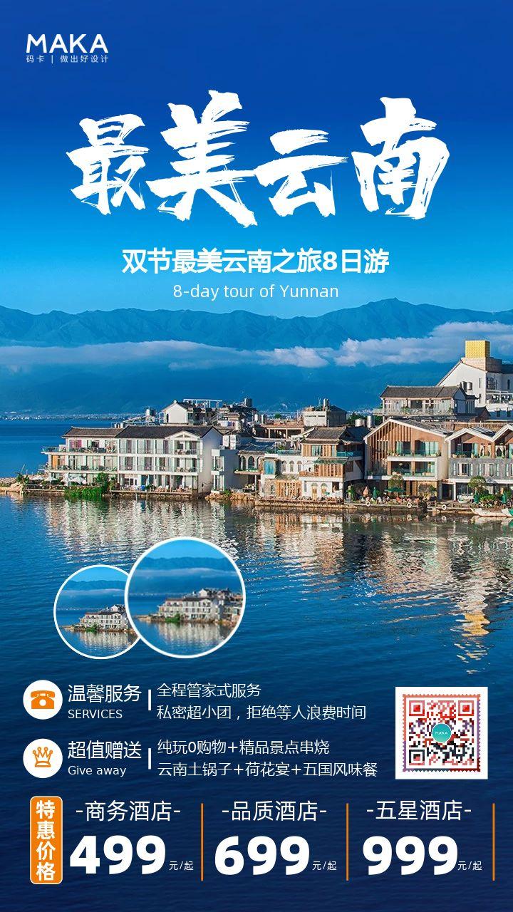 蓝色简约大气风国庆旅游-云南宣传促销宣传通知海报