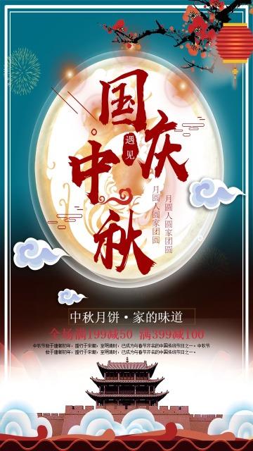 卡通手绘中秋国庆双节店铺促销活动