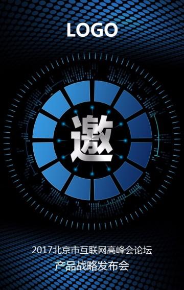 炫酷快闪动态蓝色科技风互联网高端大气会议峰会研讨会邀请函