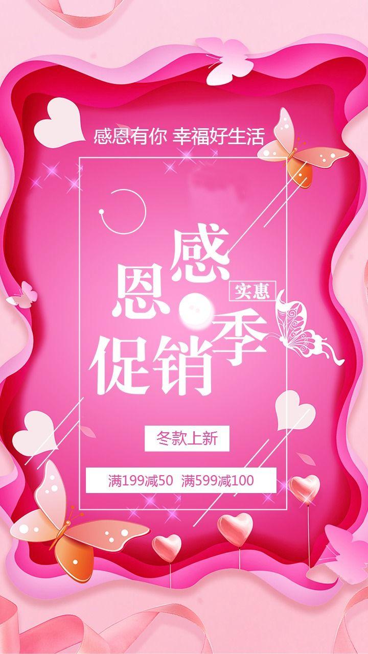 感恩节海报/红色促销海报/浪漫粉色海报
