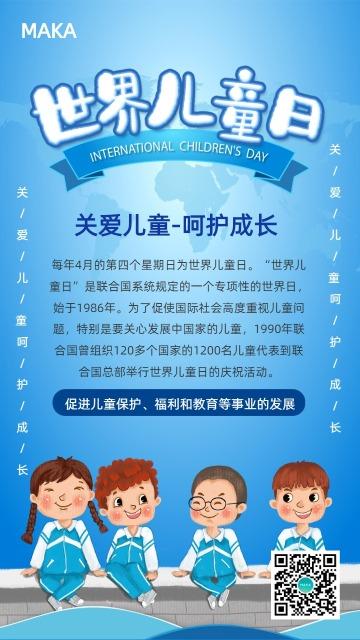 简约可爱世界儿童日文化知识普及公益宣传手机海报模版