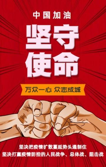 红金高端风企业公司抗击疫情 坚守使命 宣传疫情防护宣传册H5