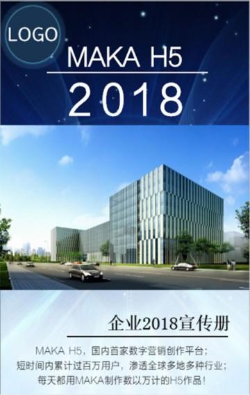2018最新企业通用宣传册,企业推广,公司介绍,项目推广
