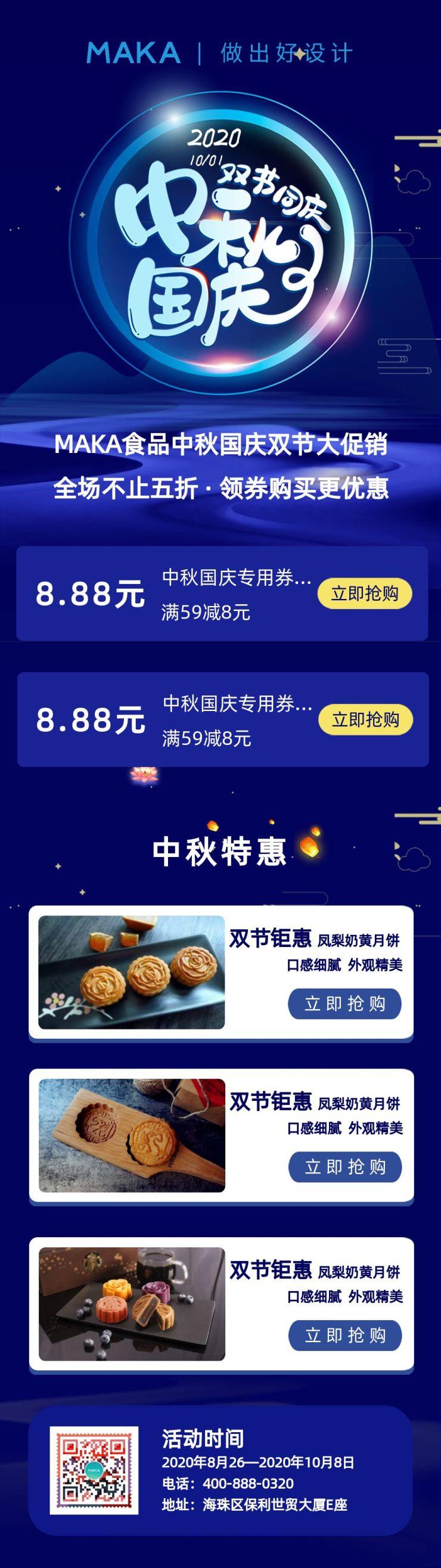 深蓝中秋国庆双节同庆月饼促销宣传文章长图
