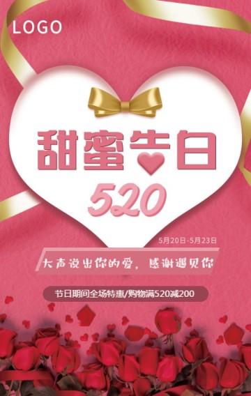 520情人节粉色表白浪漫节日商家促销活动H5宣传模板
