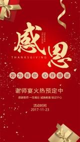 感恩晚宴邀请海报