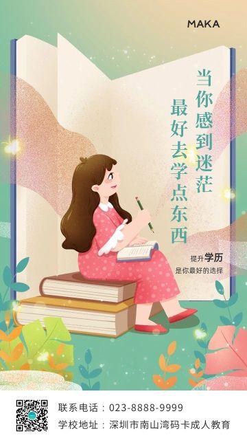 绿色小清新风格成人教育高考励志语录宣传海报