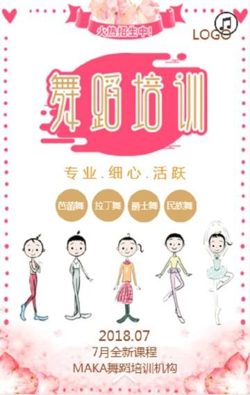 卡通手绘清新少儿暑假舞蹈培训班招生
