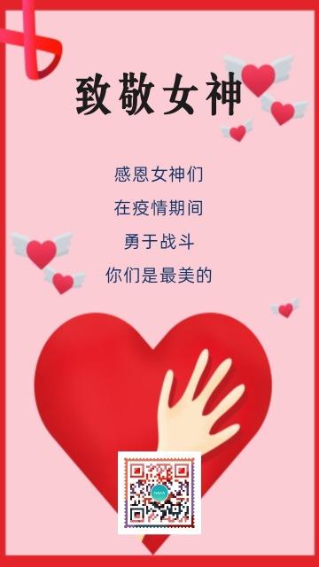 粉色唯美浪漫38女神节妇女节三八女王生节祝福贺卡商家促销活动早安企业宣传海报