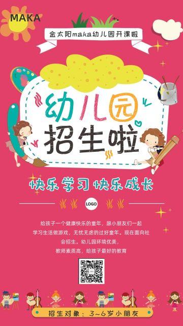 卡通幼儿园招生啦宣传手机海报模版