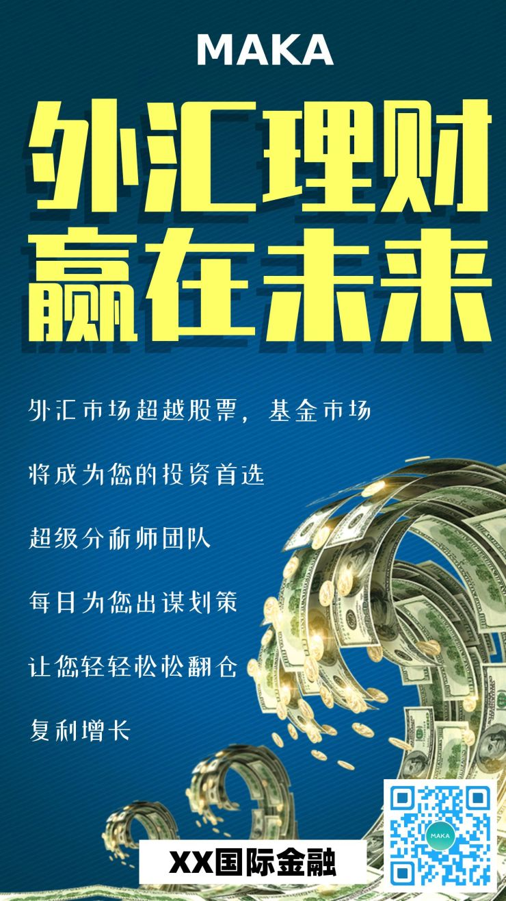 互联网金融行业时尚大气金融理财产品宣传海报