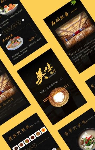 文艺餐厅宣传