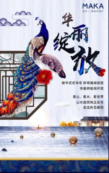 蓝色高贵中国风楼盘开盘介绍H5模板