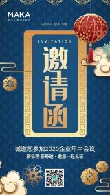 古典中国风企业会议邀请函