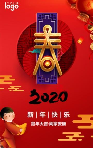 红色大气2020年新春祝福H5模版