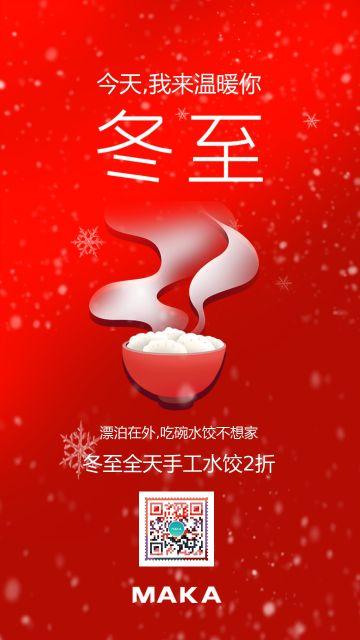 红色极简风冬至传统节气海报