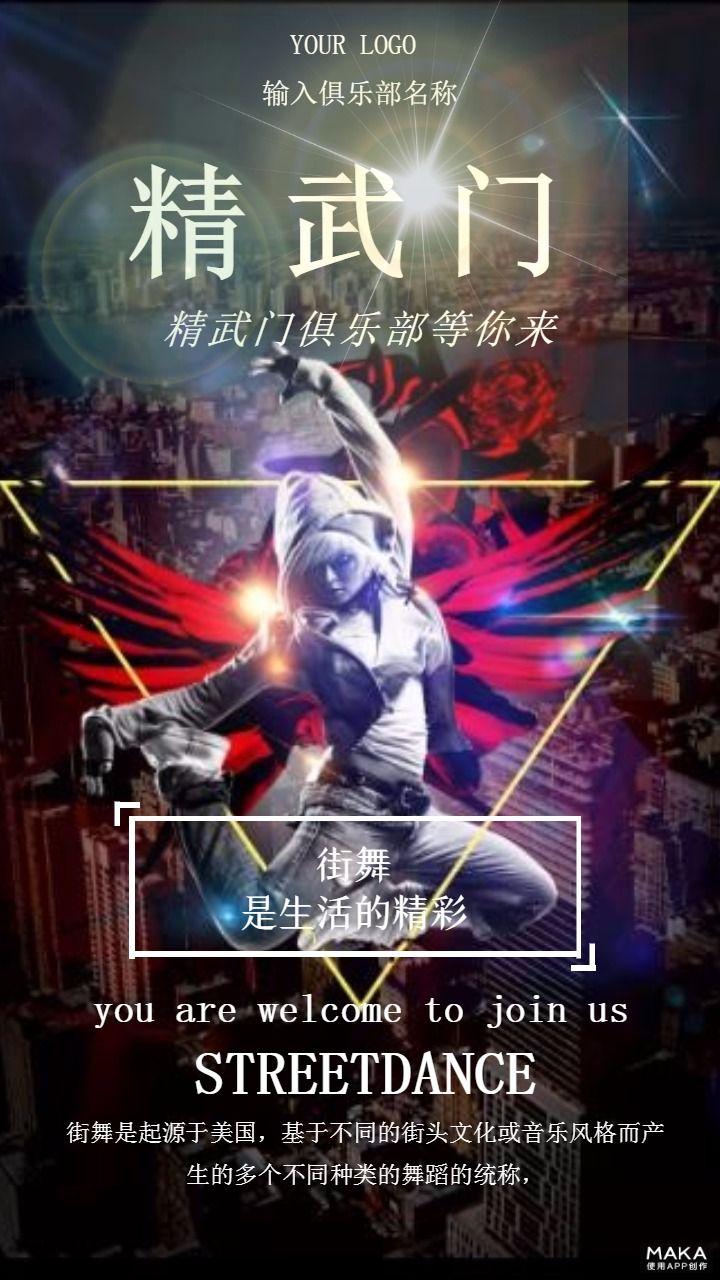 精武门街舞俱乐部招生宣传海报