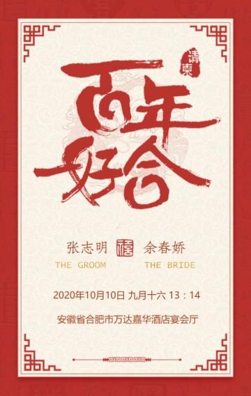 中式中国风婚礼时尚婚礼大气婚礼高端婚礼请柬古典古风婚礼邀请函结婚请帖