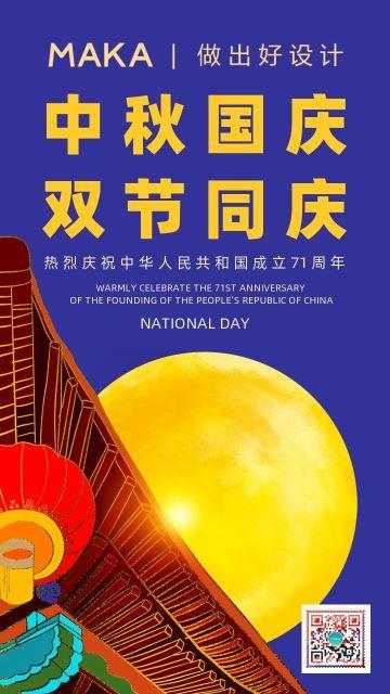 蓝色中秋国庆双节同庆海报