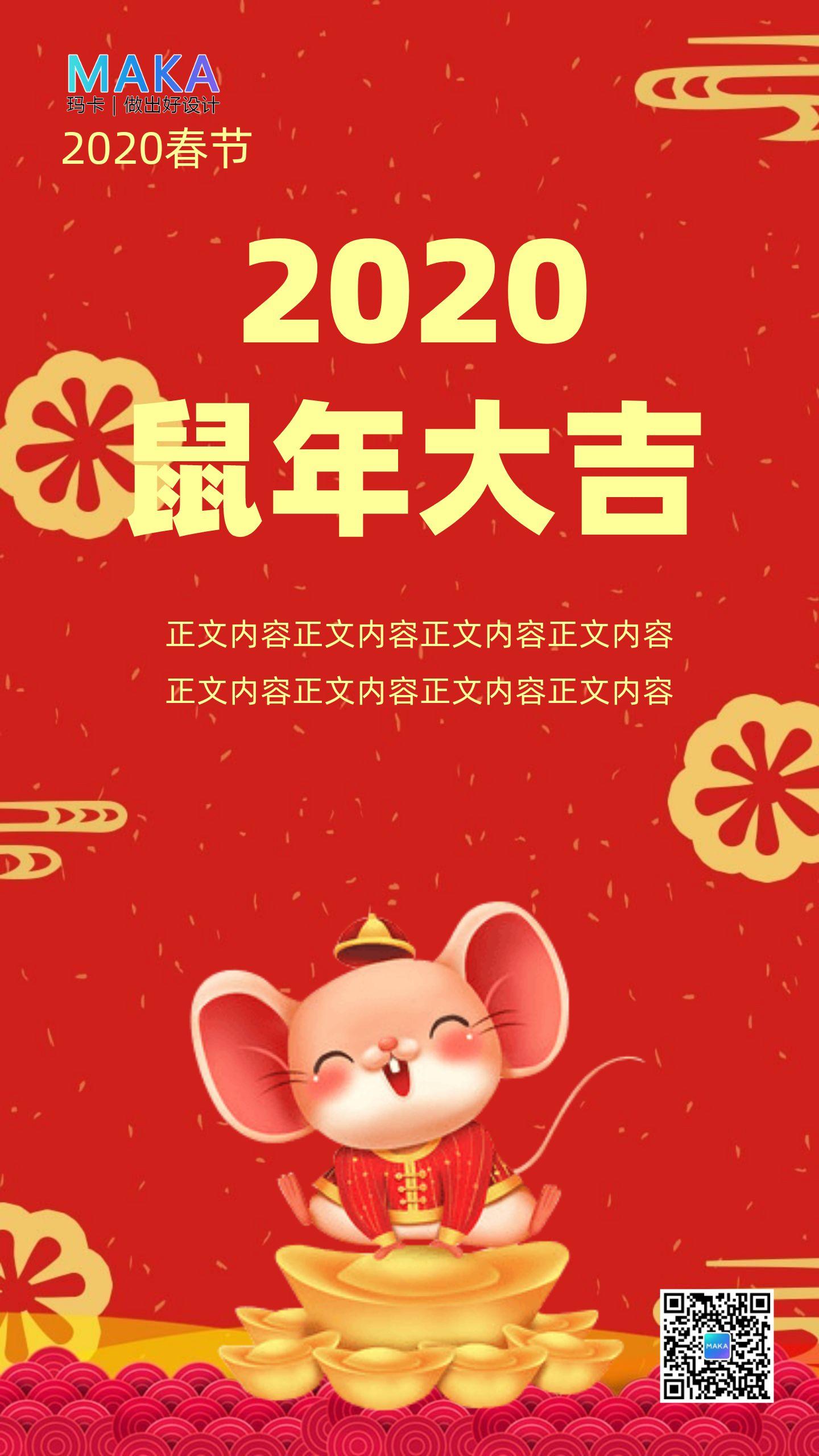 红色卡通风2020春节创意海报