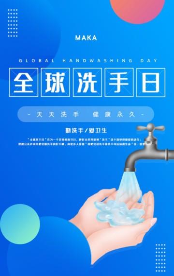 蓝色简约全球洗手日知识普及H5