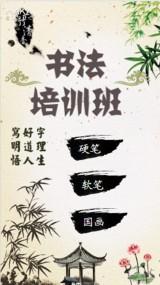 书法培训班/寒假书法班