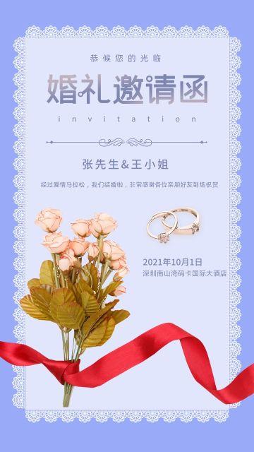 紫色简约风格婚礼邀请函海报
