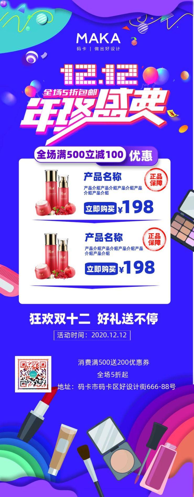 时尚炫酷双十二年终钜惠电商促销活动长图文
