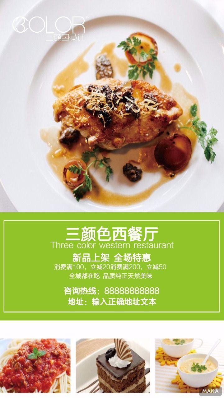 西餐西餐厅餐饮美食推广宣传海报