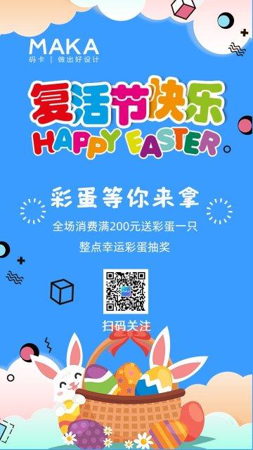 复活节快乐卡通企业商家节日促销海报