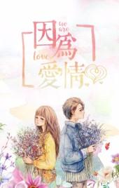 清新手绘七夕/情人节情侣表白告白秀恩爱相册