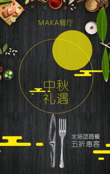 灰色简约中秋节餐厅甜点西餐茶餐厅促销宣传活动推广翻页H5