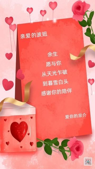 粉色浪漫520七夕314白色情人节女神节祝福贺卡告表白商家促销活动早安宣传海报