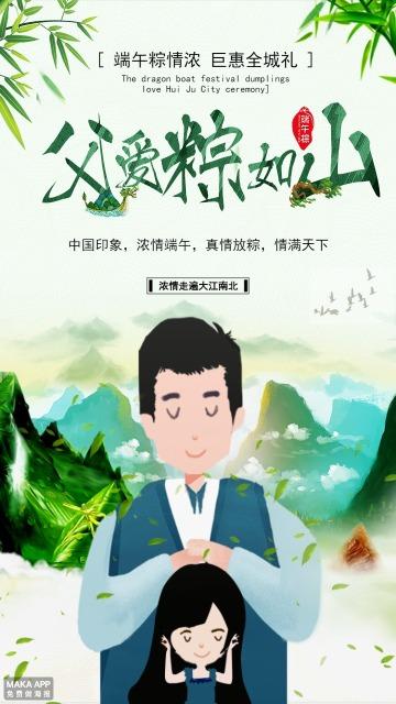 时尚中国风父亲节端午节父爱粽如山海报