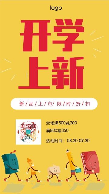 黄色简约手绘大气开学季迎新季波普卡通风手机海报模板