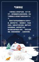 大气卡通小雪节气公益宣传